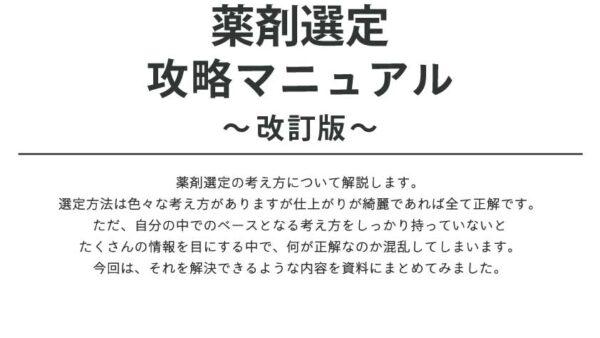 【音声解説】薬剤選定攻略マニュアル 〜改訂版〜