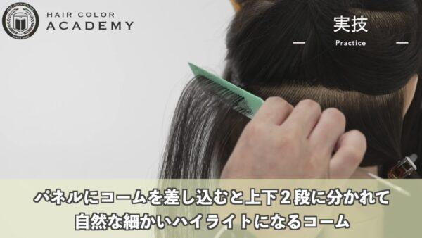 【ブリーチマニュアル】シークレットハイライト